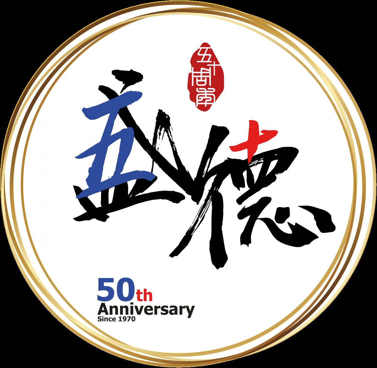 50周年logo